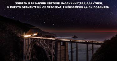Нощни философи - 2