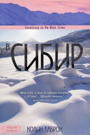 Зимна корица: Колин Таброн. В Сибир.