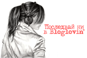 Последвай ни в Bloglovin