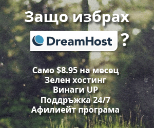 Защо избрах Dreamhost?