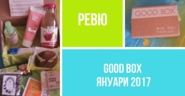 Ревю на продуктите в Good Box - януари 2017